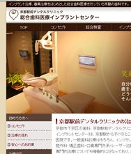京都市下京区の歯医者さん京都駅前デンタルクリニック