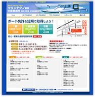 マリンテクノ東京・大阪事務所